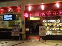 ★上海湯包小館★ 南区 中華