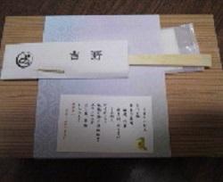 13-06吉野寿司①