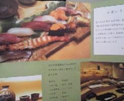 ★寿司英★ 港区 寿司
