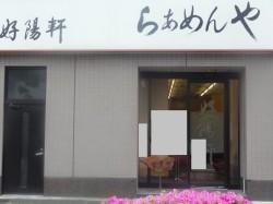 ★好陽軒★ 昭和区 ラーメン