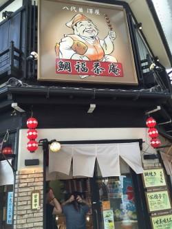 ★鯛福茶庵★ 中区/大須@大須観音駅 たい焼き