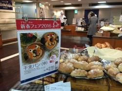 ★ドンク★ 中村区@名古屋駅 パン