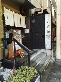 ★八百玉★ 瑞穂区@桜山駅 日本料理