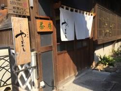 ★やまと★ 緑区@名鉄有松駅 日本料理