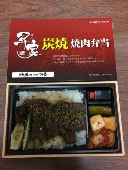 ☆昇家☆ 焼肉カルビ弁当