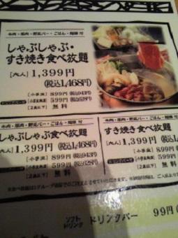 ★旬菜しゃぶ重★ 南区 食べ放題