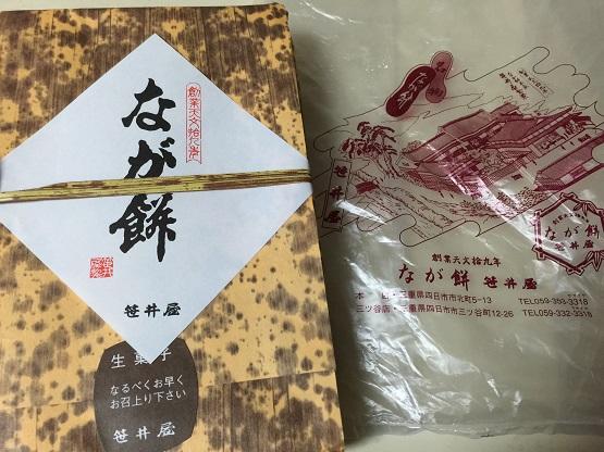 ♡笹井屋のなが餅♡ 三重県四日市名物 なが餅