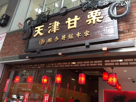 中区上前津駅から徒歩2分、今井総本家天津甘栗は大須商店街の顔的存在