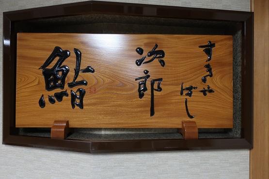 ★すきやばし次郎★ 東京都/銀座 寿司