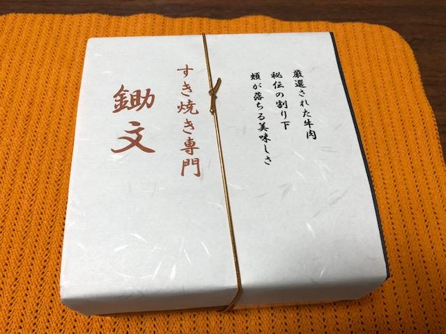 3005すき焼き弁当2
