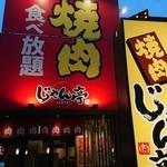 焼肉じゃん亭 堀田店 の食べ放題は子供が喜ぶメニューが満載