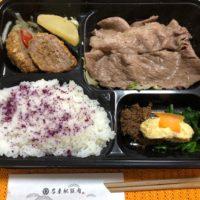名産松坂牛のお弁当を食べながら、12月23日が平日になった件を考えてみた